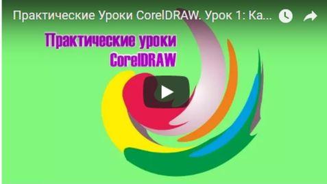 Урок 1: Как работать в CorelDraw. Палитра CMYK, RGB
