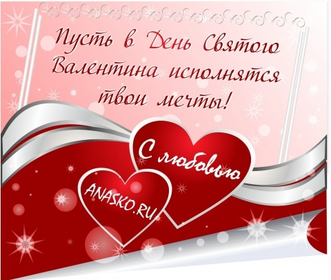 Пусть в День Святого Валентина исполнятся твои мечты! С любовью