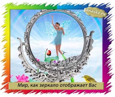 Мир, как зеркало отображает Вас