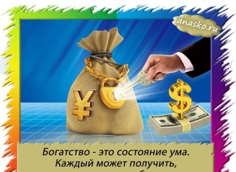 Богатство - это состояние ума. Каждый может получить, то что захочет, если богат умом.