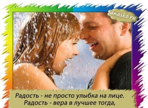 Радость - не просто улыбка на лице. Радость - вера в лучшее тогда, когда лучшее видится худшим.